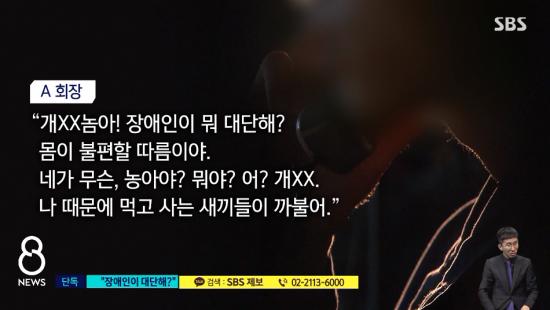 사진=SBS 방송화면 캡처.