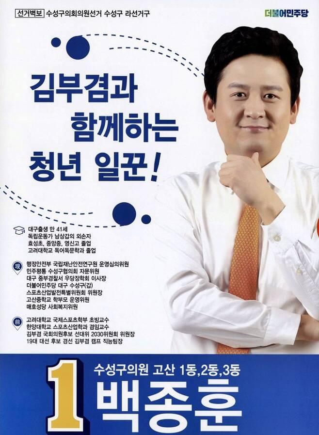 더불어민주당 백종훈 구의원의 선거 홍보물. /조선일보 DB