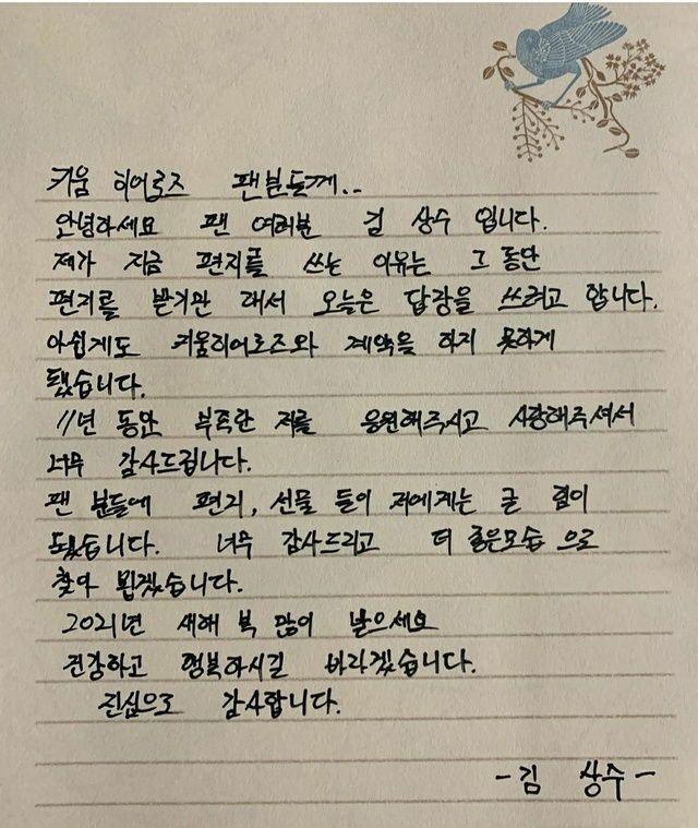 김상수가 키움 히어로즈 팬들에게 남긴 자필편지. ⓒ 김상수 SNS