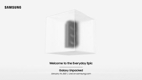갤럭시 언팩 2021 초대장. 삼성전자 제공