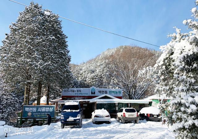 추암마을의 마을기업인 '백련동편백농원'. 편백나무 가공품 판매장과 식당을 운영한다. 백련동은 추암마을의 옛 지명이다.
