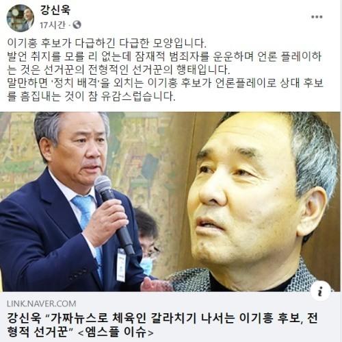 12일 강신욱 후보의 페이스북에 올라온 게시물. 공격 아니라 수비에 바쁘다.