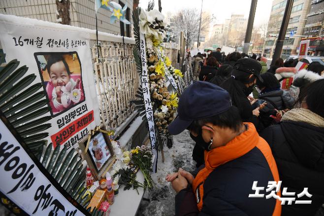 시민들이 13일 오전 서울 양천구 남부지방법원 앞에서 정인이 양부모 엄벌을 촉구하며 정인이를 추모하고 있다. 박종민 기자