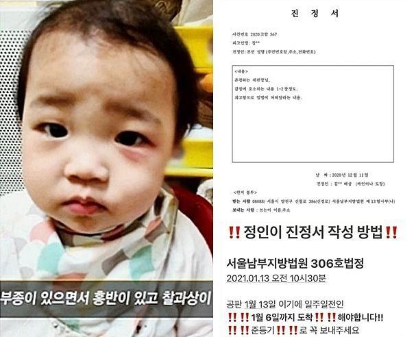 정인이 진정서 제출 독려 양식. 온라인커뮤니티