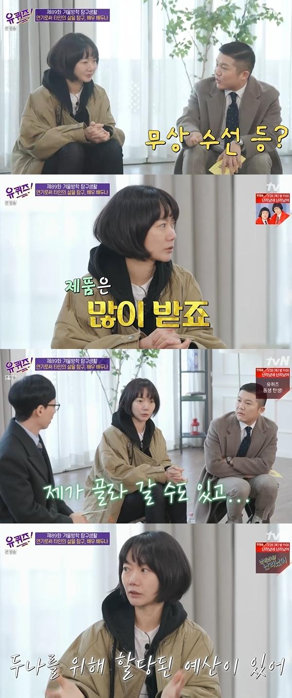 배두나 유퀴즈 / 사진=tvN 유퀴즈 온더 블록