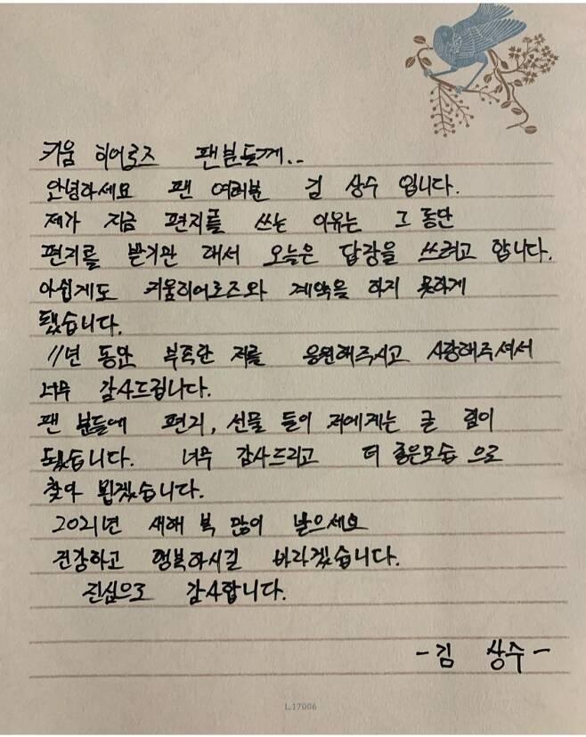 ▲ SK 와이번스로 이적한 김상수가 키움 히어로즈 팬들에게 마지막 인사가 담긴 자필 편지를 공개했다. ⓒ 김상수 SNS