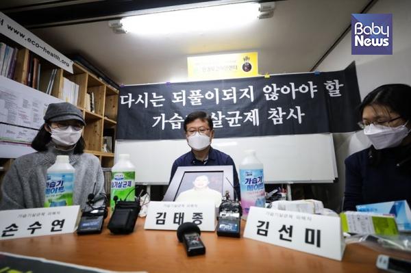 14일 오전 10시 30분 '법원이 무죄라는 가습기살균제가 우리를 파괴했다, 가습기메이트 피해자 증언 기자회견'이 서울 종로구 환경보건시민센터 회의실에서 열렸다. 김재호 기자ⓒ베이비뉴스