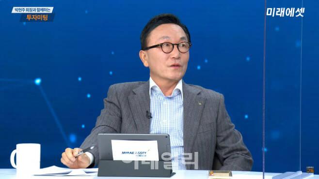 박현주 미래에셋대우 회장이 14일 '박현주 회장과 함께 하는 투자미팅'에서 발언하고 있다 (사진=유튜브 '스마트머니' 캡처)