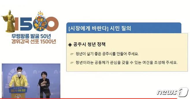 김정섭 시장이 시민과의 온라인 소통창구인 '시장에게 바란다'에 접수된 시민 질의에 직접 답하고 있다.(정례브리핑 생중계 화면 캡처)© 뉴스1