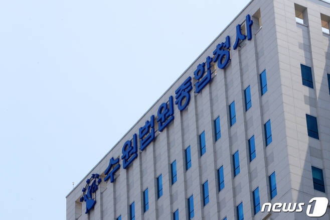 수원법원종합청사. 2019.5.24/뉴스1 © News1 조태형 기자