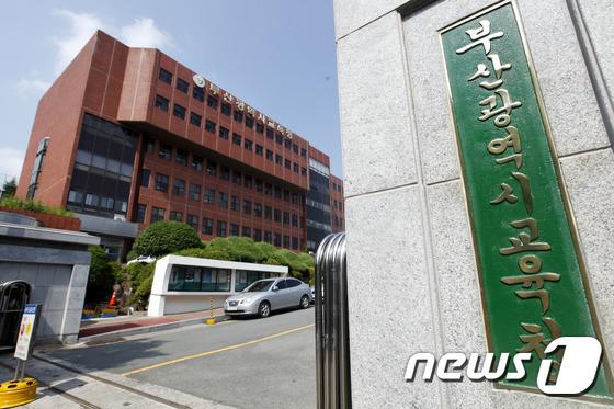 부산광역시 교육청 전경. 뉴스1 © News1 여주연