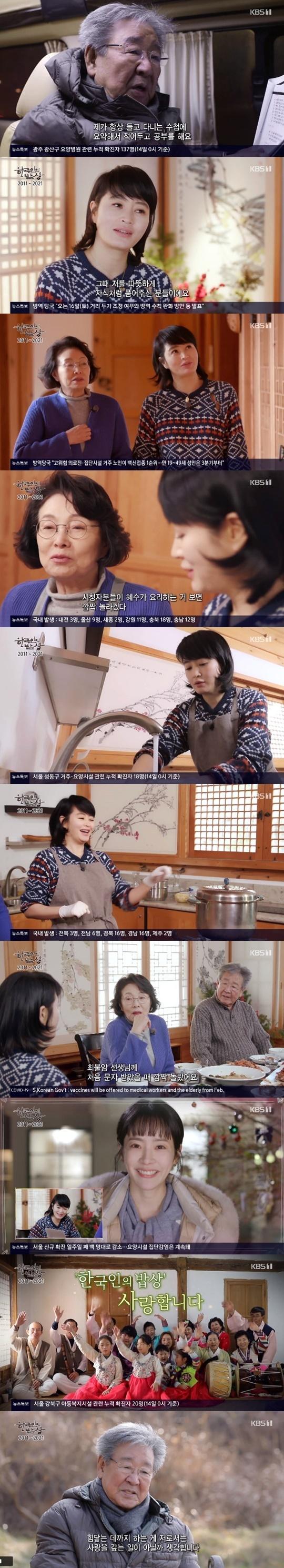 KBS 1TV '한국인의 밥상' © 뉴스1