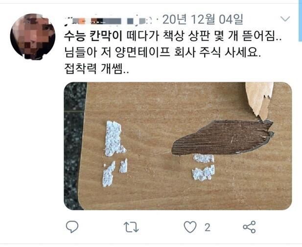 수능 칸막이를 제거하다가 책상 상판이 뜯어졌다는 한 트위터 이용자의 게시글. 트위터 갈무리