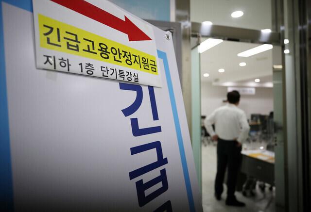 지난해 9월24일 서울 중구 고용복지플러스센터에 마련된 긴급고용안정지원금 상담 창구. 연합뉴스