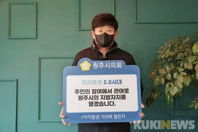 ▲강원 원주시의회 곽희운 의원.