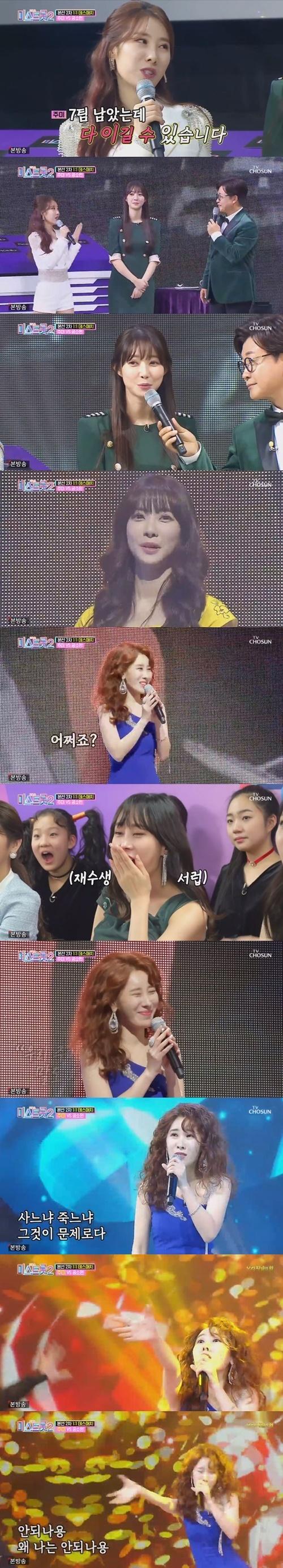 '미스트롯2' 주미 공소원 사진=TV조선 예능프로그램 '미스트롯2' 캡처