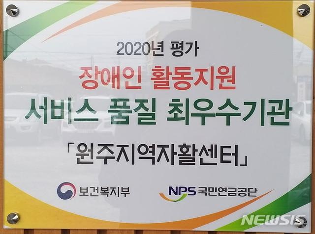 원주지역자활센터 2020년 장애인활동지원기관 평가 최우수기관 선정