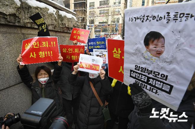 16개월 된 입양 딸 정인양을 학대해 숨지게 한 혐의를 받는 양부모에 대한 첫 공판이 열린 13일 서울 양천구 남부지방법원 앞에서 시민들이 시위를 벌이고 있다. 박종민 기자