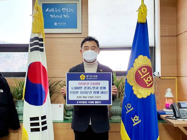 경기도의회 제공