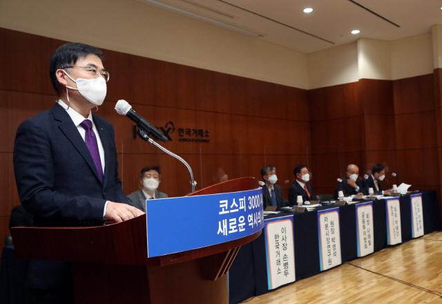 코스피 3,000 돌파 기념 자본시장 CEO 좌담회에 앞서 손병두 한국거래소 이사장이 모두발언을 하고있다/제공=한국거래소