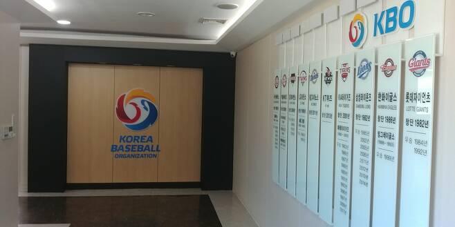 KBO 야구회관 [연합뉴스 자료사진. 재판매 및 DB금지]