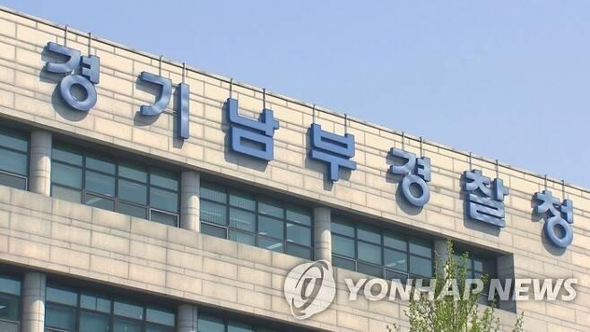 경기남부경찰청 [연합뉴스TV 제공]