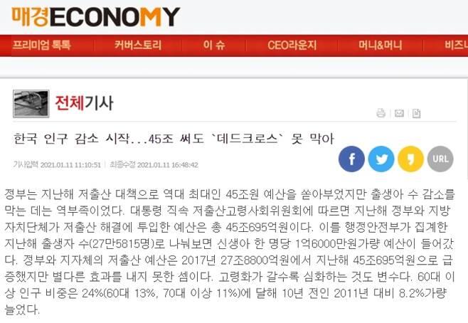 ▲ 매경이코노미 11일자 기사. 앞서 5일자 조선일보 '신생아 한명당 1억6000만원의 예산이 들어갔다'는 잘못된 보도를 인용했다.