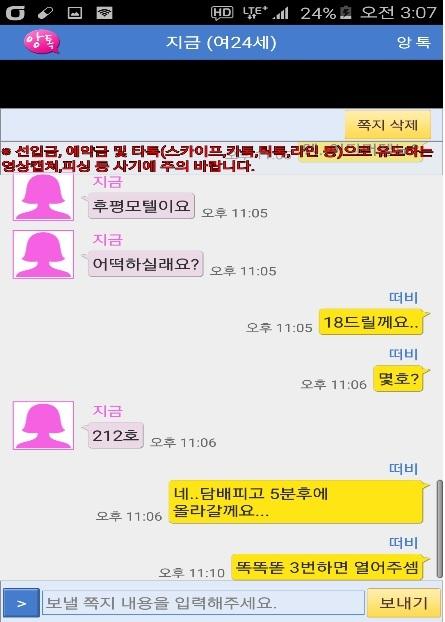 ▲채팅앱 악용 청소년 성매수 단속 사진(출처=여성가족부)