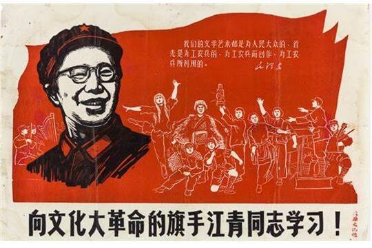 """<""""우리들의 문학예술은 인민대중을 위한 것이다. 우선 노동자, 농민 병사를 위해야 하며, 노동자·농민·병사를 위해 창작하고, 노동자·농민·병사에 이용될 수 있어야만 한다. - 마오쩌둥."""" """"문화혁명의 기수 장칭 동지를 따라 학습하자!""""/ 공공부문>"""