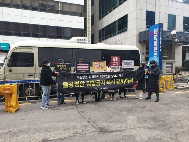 23일 서울 영등포구 여의도 더불어민주당 당사 앞에서 전국공간대여협회 회원들이 영업제한 조치 완화를 촉구하는 집회를 진행하고 있다. /이기우 기자