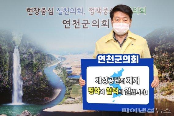 최숭태 연천군의장 22일 '개성공단 평화챌린지' 동참. 사진제공=연천군의회