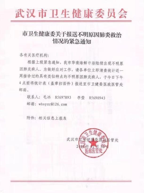중국 우한시 위생건강위원회가 지난해 12월 30일 띄운 통지문. 수산시장에서 27명의 원인 모를 폐렴 환자가 발생해 당국이 역학조사를 벌이고 있다. / 사진 출처 : 웨이보 캡처