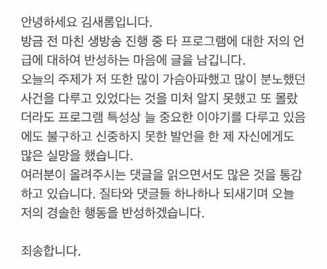 김새롬이 올린 사과문(사진=김새롬 인스타그램)