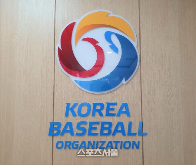 한국야구위원회(KBO) 사무국. 장강훈기자 zzang@sportsseoul.com