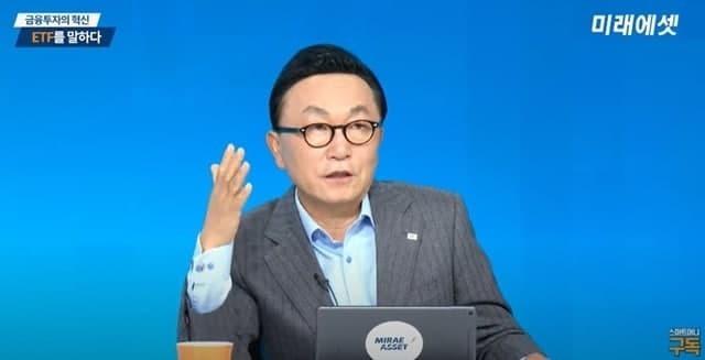 박현주 미래에셋그룹 회장이 22일 미래에셋대우 유튜브 채널을 통해 'ETF투자'에 대한 중요성을 강조하고 있다. /미래에셋대우 유튜브 채널 캡처