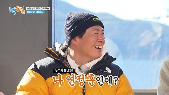 연정훈이 KBS2 '1박 2일 시즌4'에서 김종민의 질문을 듣고 당황했다. 방송 캡처