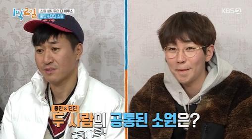김종민(왼쪽)과 딘딘(오른쪽)의 소원이 KBS2 '1박 2일 시즌4'에서 밝혀졌다. 방송 캡처