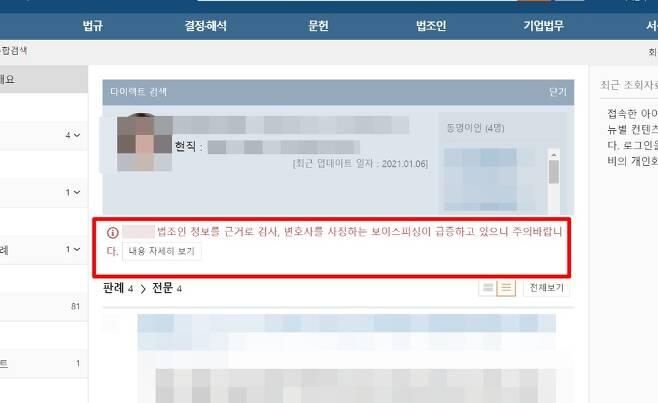김모씨가 실제로 한 법조포털 사이트에 접속해 찾은 A 검사. 아래 보이스피싱을 경고하는 문구가 나와있다.