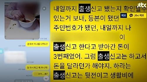 JTBC 방송화면 갈무리.
