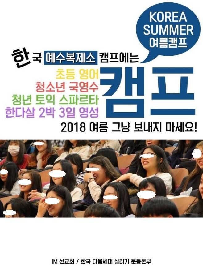 IEM국제학교 페이스북 캡처