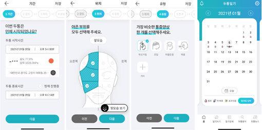 대한두통학회 두통일기' 모바일 애플리케이션.