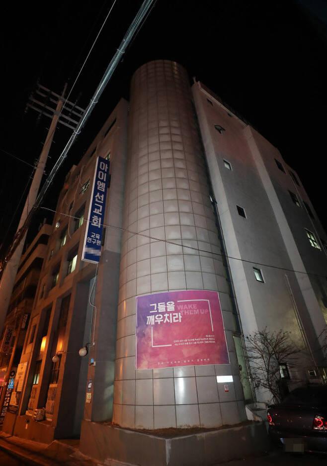 지난 24일 오후 신종 코로나바이러스 감염증(코로나19) 확진자가 무더기로 나온 대전시 중구 IEM국제학교 (사진=연합뉴스)