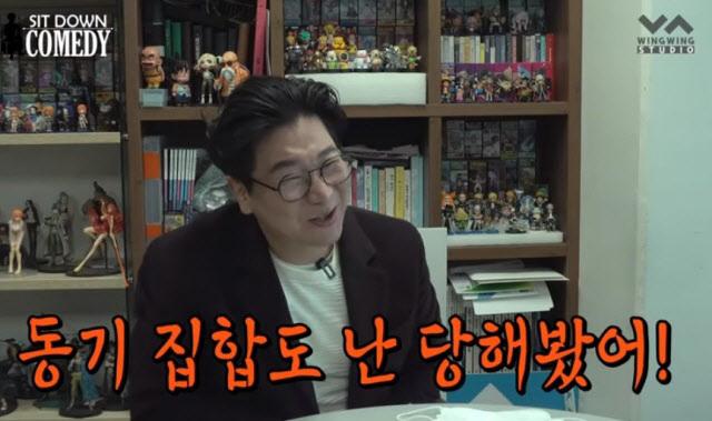 개그맨 김시덕 (사진=유튜브 채널 '김시덕 시덕튜브' 영상 캡처)