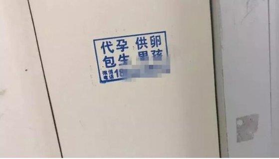 중국 내 산부인과 병원 화장실에 붙어 있는 대리모 광고 [웨이보 캡쳐]