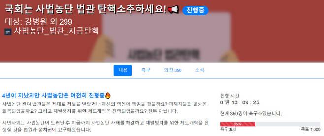 참여연대 사법감시센터의 '국회는 사법농단 법관 탄핵 소추하세요!' 캠페인 홈페이지 캡쳐화면.