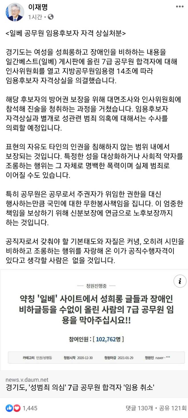 [이재명 경기도 지사 페이스북 캡처]