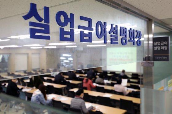 실업급여 수급 신청자들이 서울 중구 고용복지플러스센터에서 관련 교육을 받기 위해 대기하고 있다. [뉴시스]