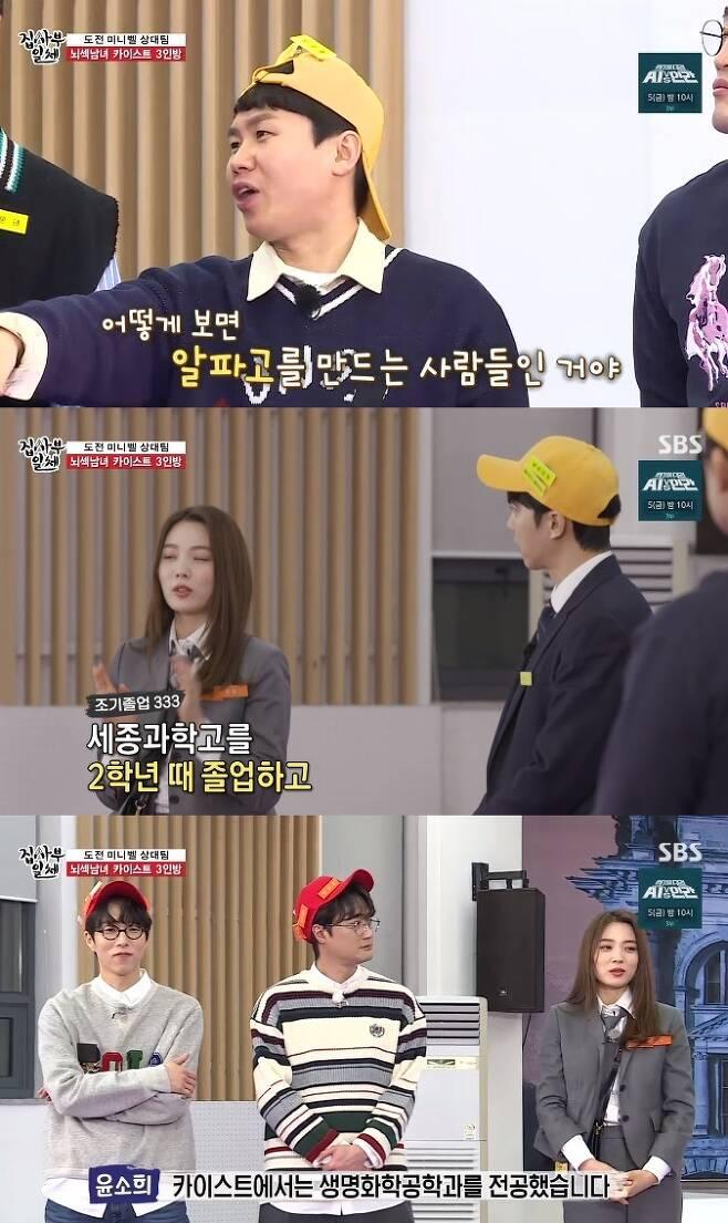 Hee yoon dating so Yoon Shi