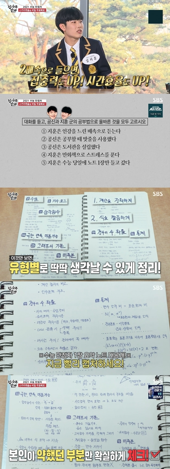 In the SBS entertainment program All The Butlers broadcasted on the afternoon of the 31st, Kim Ji-hoon, who is a perfect scorer for the 2021 SAT, and Kang Sung-tae, a study god, appeared to teach the study method.Kim Ji-hoon, who received a perfect score only by in-gang and self-taught, said he listened to in-gang twice as fast and decided the amount to be done per day rather than time, and then released his own poems, saying that he relieved his stress with poetry.Kim Ji-hoons last Secret reciprocal was that he headed to the classroom with only one summarizeKnot on the SAT day.Lee Seung-gi, who is perfectly organized Kim Ji-hoons summarize Knot, coveted Knot saying, I want to take it. Kang Sung-tae said, Right.It becomes more disturbing if you take a lot, he praised Kim Ji-hoons Secret recipe.Kim Ji-hoon said, I have been making a pre-exit problem because I think I have been helped by pre-exit. He distributed the mini-bell pre-exit issue to the members.Yang Se-hyeong praised Kim Ji-hoon, saying, Theres even a sense.