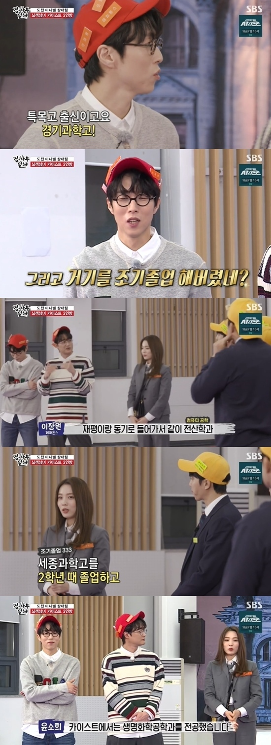 Peppertones and Yoon So-hee appeared on SBS All The Butlers broadcast on the 31st.The theme was study: Cha Eun-woo said that he was third in the school in middle school. Lee Seung-gi said that 10th place in the school was the best.The production team said that they would take two questions out of the actual test subjects. Cha Eun-woo started the calculation immediately, opened the pen lid with his mouth and solved the problem.The members who watched this followed Cha Eun-woo, and Yang Se-heeong said, The children who erase the math were so sexy.Next is English: Lee Seung-gi confessed, I wanted to go outside as a leadership model, but I was mad, and said, Give me the air conditioner.Who is the speaker? Lee Seung-gi said, I was comfortable when I heard it.Kang Sung-tae, the god of study, and Kim Ji-hoon, the 2021 college entrance exam scorer, appeared.Lee Seung-gi, Shin Sung-rok, and Kim Dong-hyun embraced Kim Ji-hoon, saying, I will be the first to see the SAT.Kang was 396 out of 400.They told me about their tips on studying. Kim Ji-hoon said that he had studied quantity, not time.Iris is doing the drama at 10 p.m., and I have to finish my target by then, so I have to stand up and want to go to the bathroom.In the meantime, Lee Jang-won, Shin Jae-pyeong and actor Yoon So-hee of Brain Peppertones, the representative of the entertainment industry, appeared. Shin Jae-pyeong said, I was a student who was studying during my school days.I am from Gyeonggi Science High School. And I graduated early? Lee said, I graduated early, and I went to computer science with re-evaluation and motivation. Yoon So-hee said, I graduated from Sejong Science High School in my second year, went to KAIST and majored in biochemistry.The Challenge Mini Bell began. The first issue was the flag. Kim Dong-hyun said Cameroon and Shin Sung-rok called Ethiopia.But Kim Dong-hyun convinced Lee Seung-gi was Cameroon, saying he was twice wrong. The answer was Cameroon.Lee Seung-gi chose Chinese characters and said, I have a Chinese character 4 certificate. My father is a Chinese character 1 level.Lee responded, I know more Chinese characters than I thought. Im going to eat. It was a problem to write the beauty of gourmets in Chinese characters.Yang Se-heeong said that beautiful beauty was never, but the answer was beautiful beauty. It was Lees victory.Soon So-hee and Cha Eun-woo played a big match with the same Corona and Sinabro.Yang Se-heeong reversed with a fire hit, but the KAIST team tied the game again with a BRICS five.In the folk play issue related to Yi Sun-shin, Kim Dong-hyun and Lee Seung-gi answered differently. Lee Seung-gi pushed Kim Dong-hyun when Kim Dong-hyun was sure of his answer.The answer was not Rattle Bull Play but Ganggangsullae written by Kim Dong-hyun.The butlers who won the match against the KAIST team chose Cha Eun-woo as the last one, a problem that hit the distance between Ulleungdo and Dokdo.I know it at 10 ri and 4 km, Cha Eun-woo wrote, adding that the song 200 ri was 80 km, but the answer was 87 km./ Photo = SBS broadcast screen